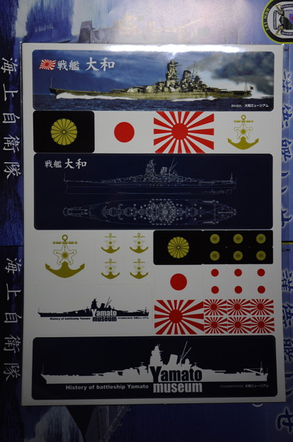 大日本帝国海軍 戦艦 大和 ステッカー