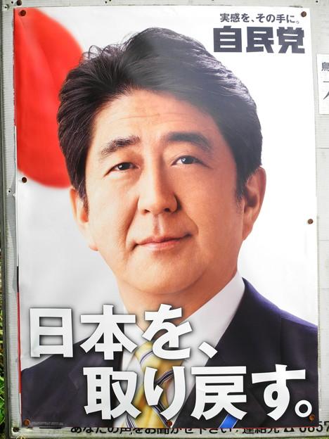 安倍総理大臣!!!