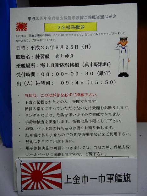 呉展示訓練当選はがき キ・キ・キ・キタ━━━━━━(゚∀゚)━━━━━━!!!!