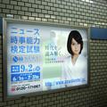 ニュース検定:駅電飾広告