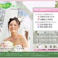 ヤフー縁結び:WEB用モデル撮影ディレクション
