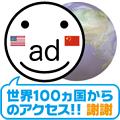写真: 2012_0605世界100カ国