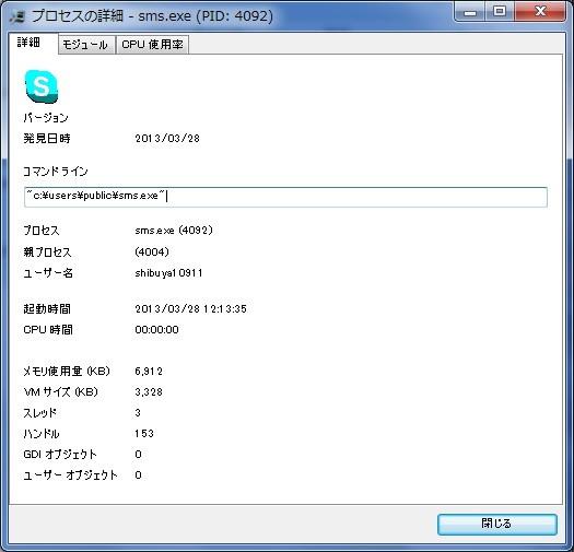 skypevirus5