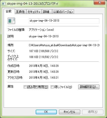 skypevirus1