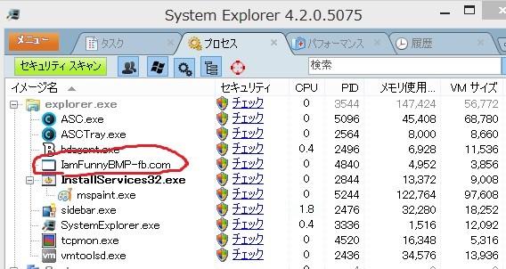 skypevirus3