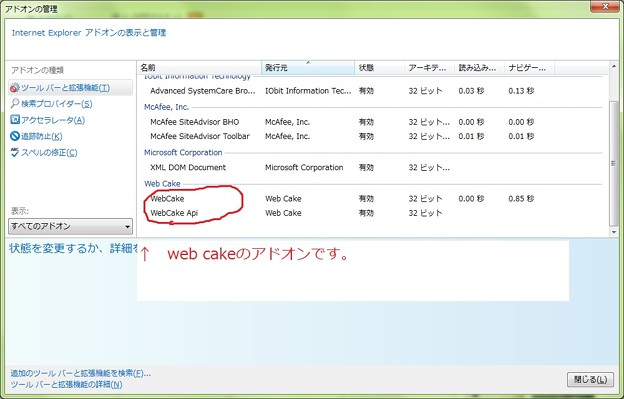 webcake2