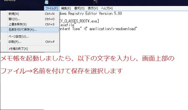 Windows Registry Editor version 5.00とはなんです …