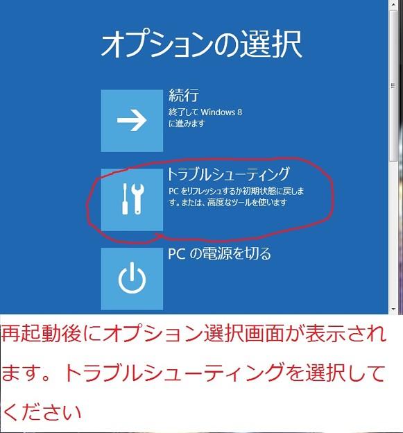 windows8 セーフモード3