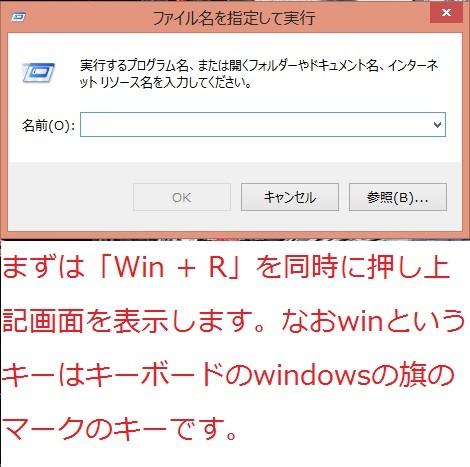 windows8 セーフモード10