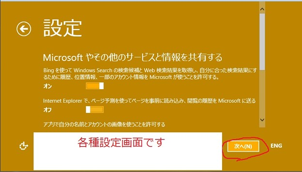 windows8.1 upgrade13