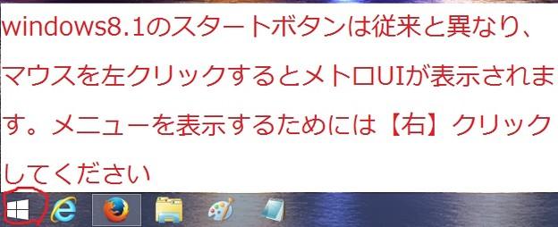 windows8.1 スタートボタン