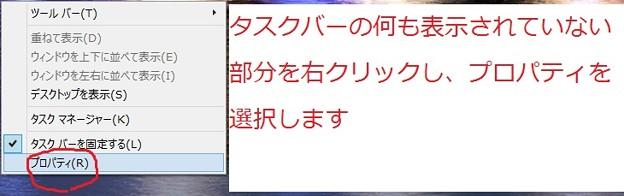 windows8.1 スタートボタン2