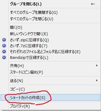 windows8.1 スタートボタン6