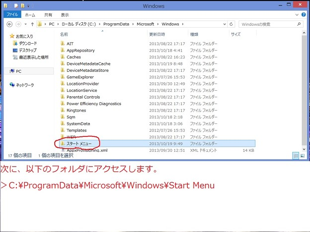 windows8.1 スタートボタン8