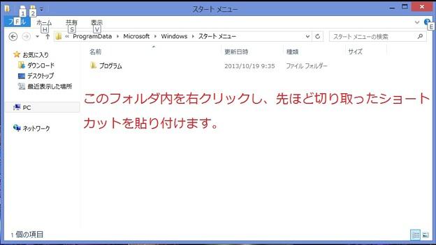windows8.1 スタートボタン10