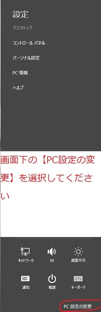 windows8.1 初期設定(5)