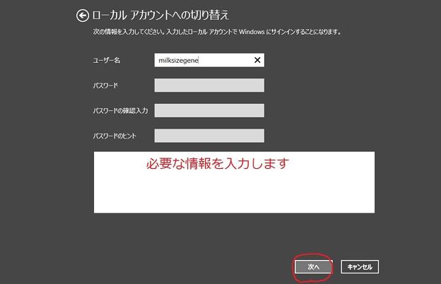 windows8.1 初期設定(10)
