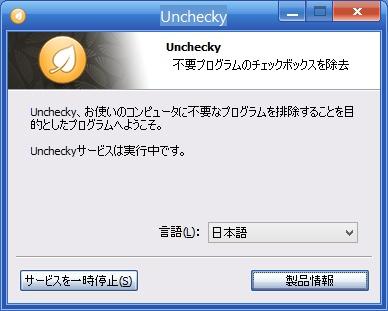 uncheky1
