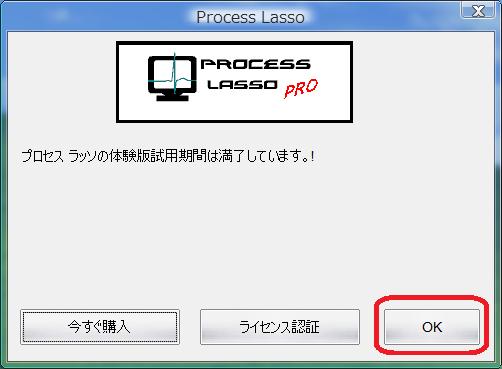 process lasso2