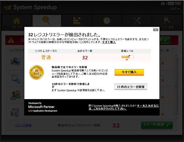 Photos: system speedup0