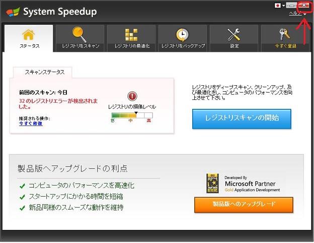 Photos: system speedup1