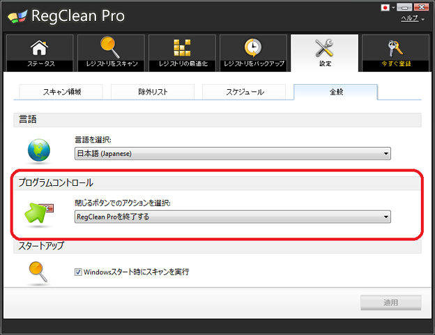 regclean pro3