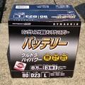 Photos: バッテリー 80D23L