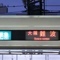 写真: 近鉄9820系:準急 大阪難波