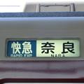 写真: 近鉄1252系:快急 奈良