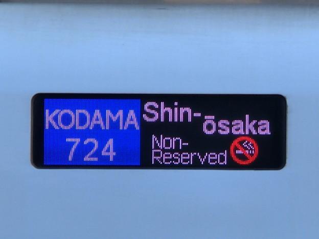 JR九州:N700系8000番台:KODAMA724 Shin-Osaka Non-Reserved