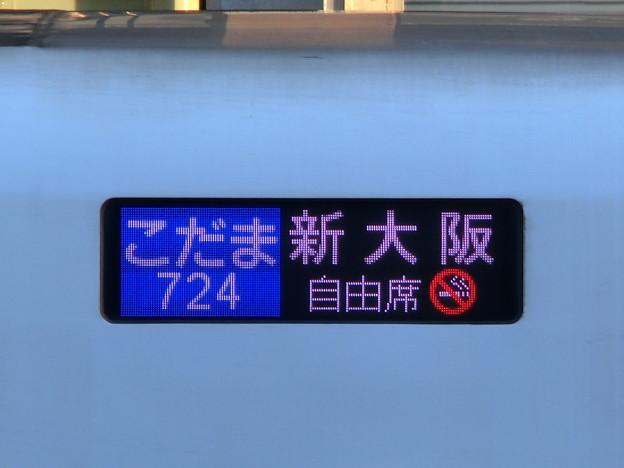 JR九州:N700系8000番台:こだま724 新大阪 自由席