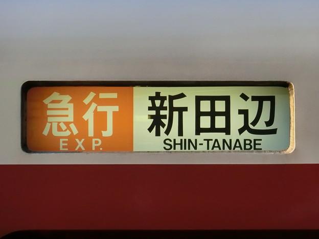 近鉄1021系:急行 新田辺