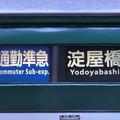 Photos: 京阪2400系:通勤準急 淀屋橋