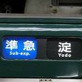 写真: 京阪1000系:準急 淀