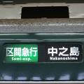 写真: 京阪7000系:区間急行 中之島