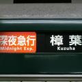 写真: 京阪9000系:深夜急行 樟葉