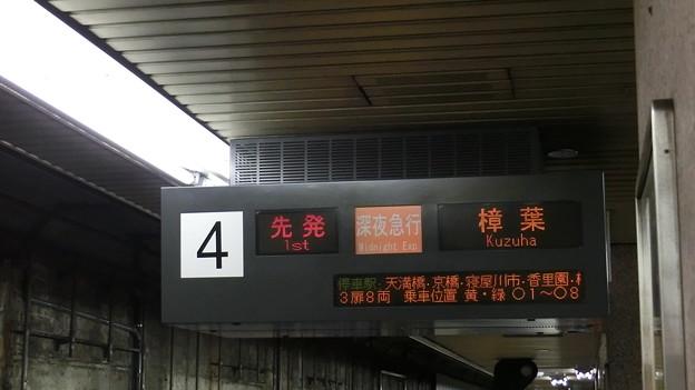 京阪淀屋橋駅の行先表示機(2)