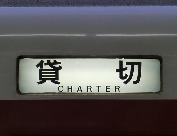 近鉄1021系:貸切