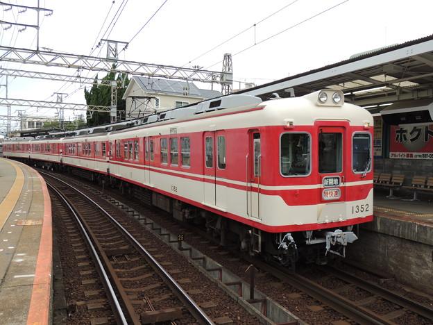 Photos: 神鉄:1300系-01
