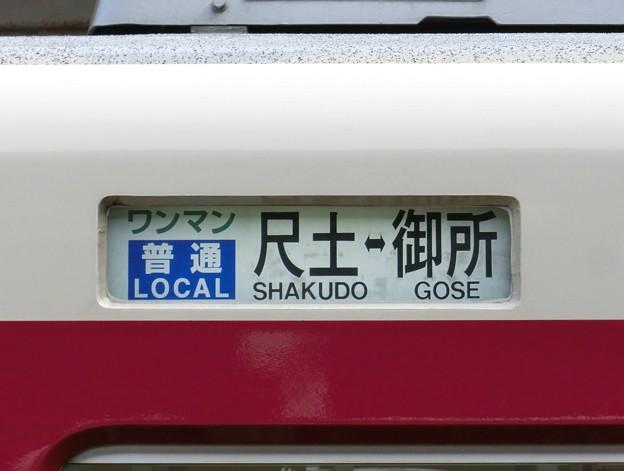 近鉄6432系:ワンマン普通 尺土⇔御所