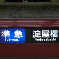 写真: 京阪8000系:準急 淀屋橋