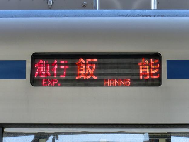 Photos: 西武20000系:急行 飯能