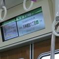 Photos: 阪急:1300系(車内)-03