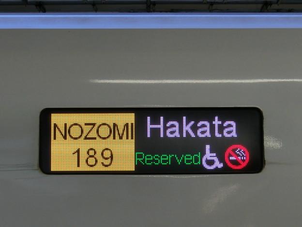 JR東海N700系2000番台:NOZOMI189 Hakata Reserved