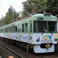 Photos: 京阪:700形(705F)-02