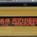 Photos: 西武2000系:各停 西武球場前