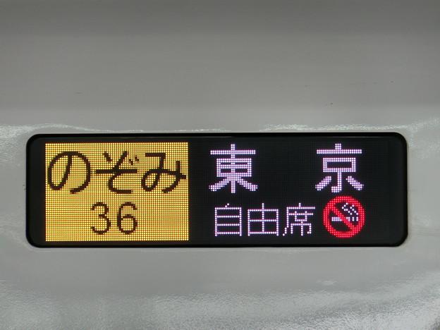 JR東海N700系2000番台:のぞみ36 東京 自由席