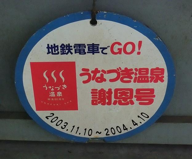 HM:地鉄電車でGO!うなづき温泉謝恩号