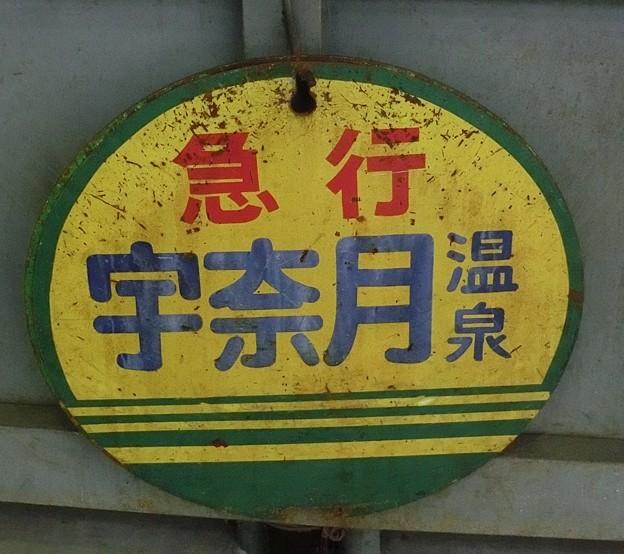 HM:急行 宇奈月温泉