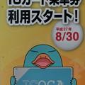 Photos: きのくに線 宮前~海南間ICカード乗車券利用スタート